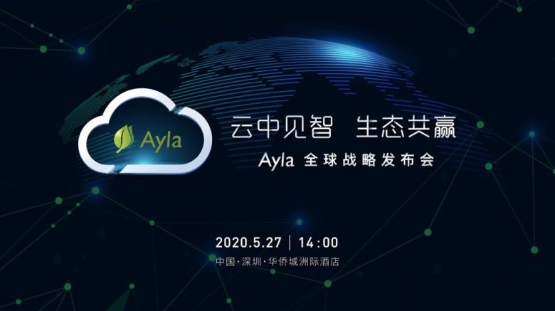 5G、新基建大潮下首场发布会!Ayla艾拉物联全球战略发布会将于5月27日举行!