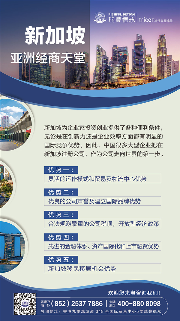 业务-新加坡-2.jpg