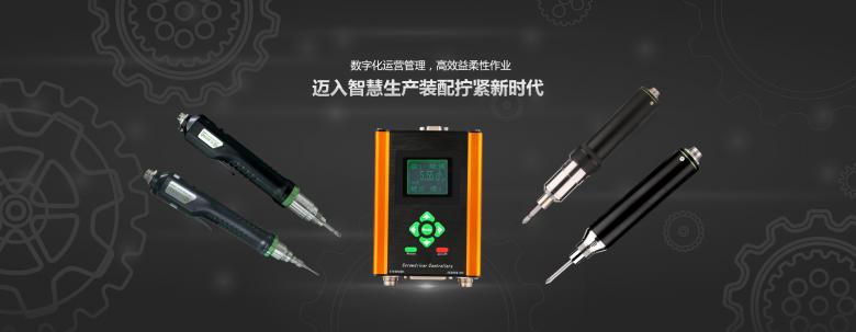速动智能拧紧技术推动中国电动螺丝刀发展,率先进入数字拧紧时代