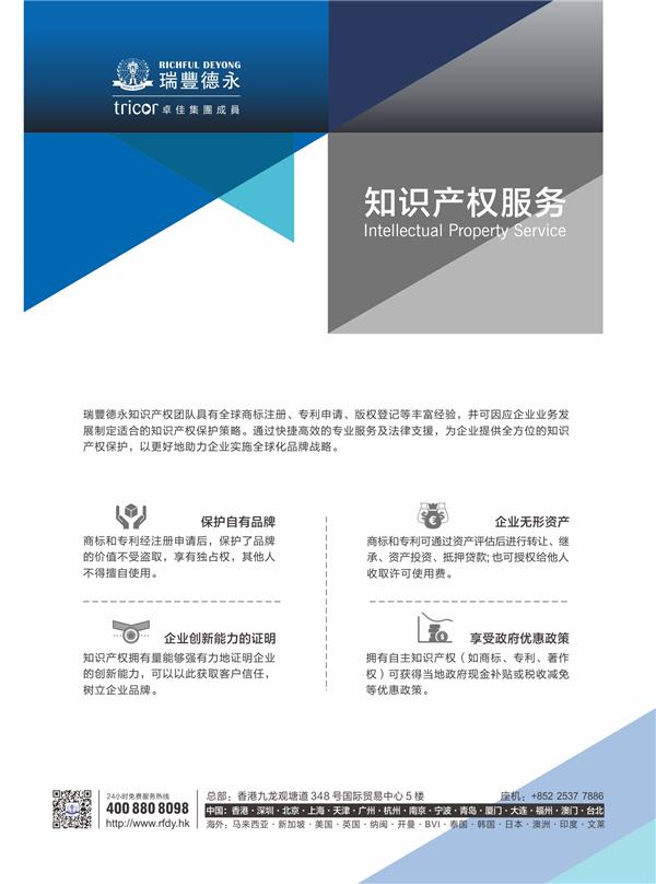 知识产权保护的意义:香港知识产权保护制度和新加坡知识产权保护制度的优势-瑞丰德永