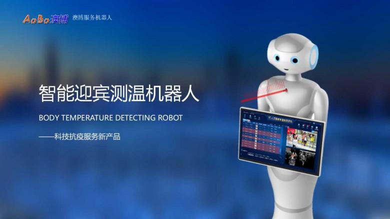 秒测体温!首台测温机器人佩佩正式上岗
