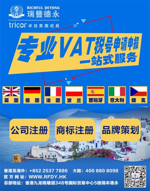 业务-VAT税号-1.png
