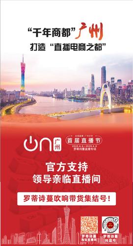 法国罗蒂诗蔓品牌手表亮相首届配资官网 节(中国·广州),现场还有众多惊喜