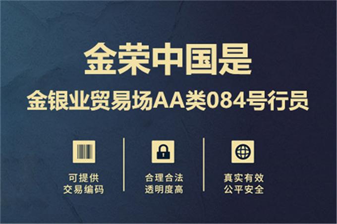 互联网理财平台规范化发展,金荣中国交易安全有保障