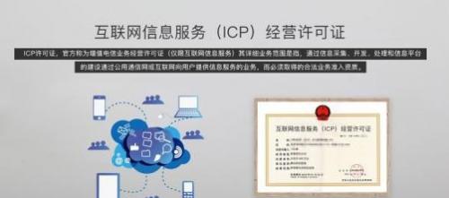 如何申请办理经营性ICP备案,流程是怎样的?