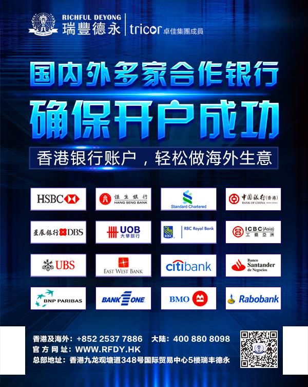 瑞丰德永解析香港银行开户费用、新加坡银行开户费用和美国银行开户费用