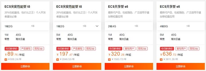 便宜的云服务器推荐,阿里云新用户专享1折优惠,1核2GB只要89元/年