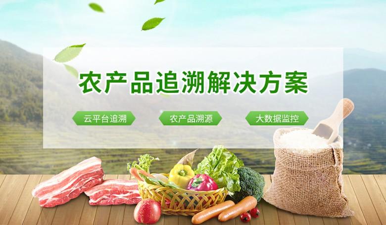 易溯科技推出农产品追溯平台 为农产品质量安全保驾护航