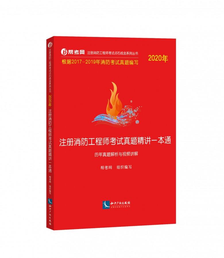 帮考网2020版《注册消防工程师考试真题精讲一本通》教辅火爆上市!