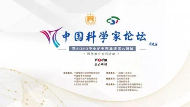 恭贺丽申药业股份有限公司荣获中国科技创新先进单位