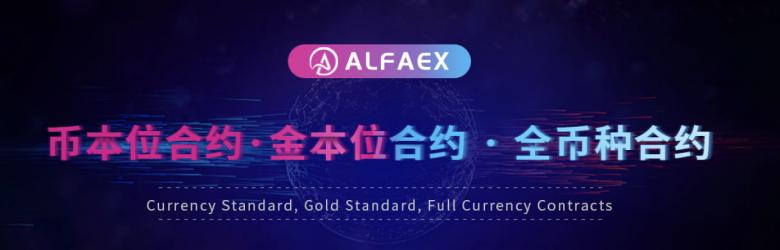 ALFAEX.PRO(阿尔法)交易所助力区块链行业,重塑生态格局