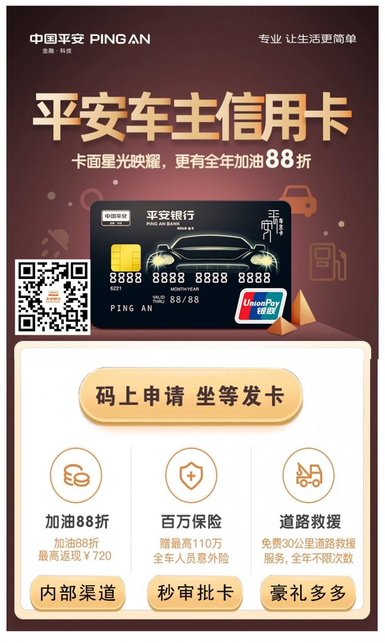 车主信用卡.jpg