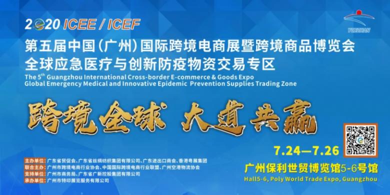 2020第五届ICEE中国(广州)国际跨境电商展在穗盛大开幕
