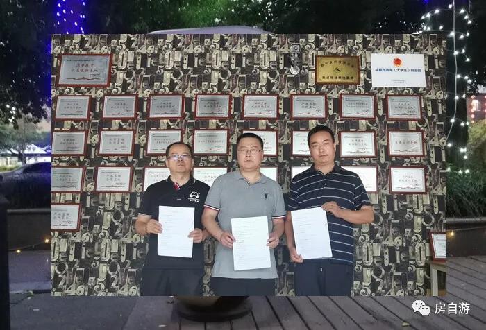 房自游、量子优加达、四川省青海商会,四川天府文化传播中心达成合作
