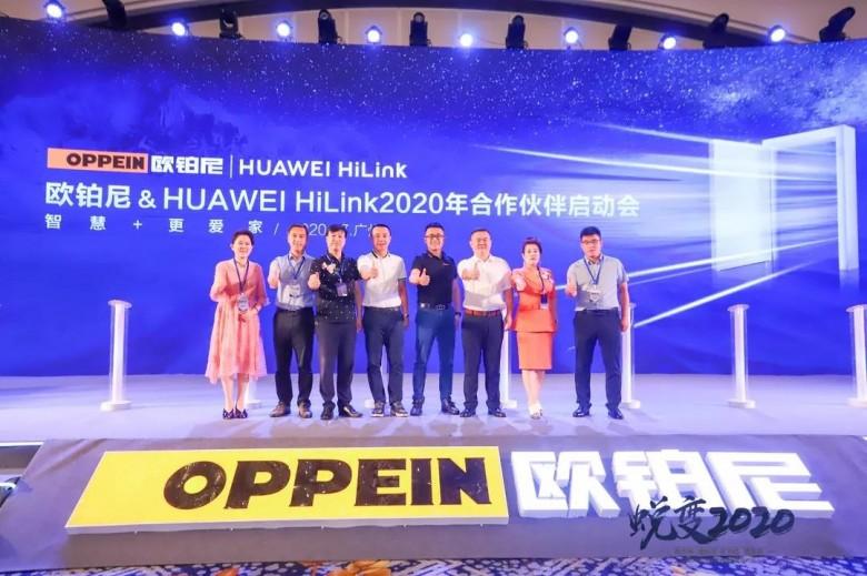欧铂尼&HUAWEI HiLink2020年合作启动会