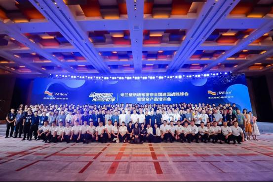 墙布十大品牌-米兰壁纸墙布窗帘2020巡回峰会第三站(合肥站)盛大召开