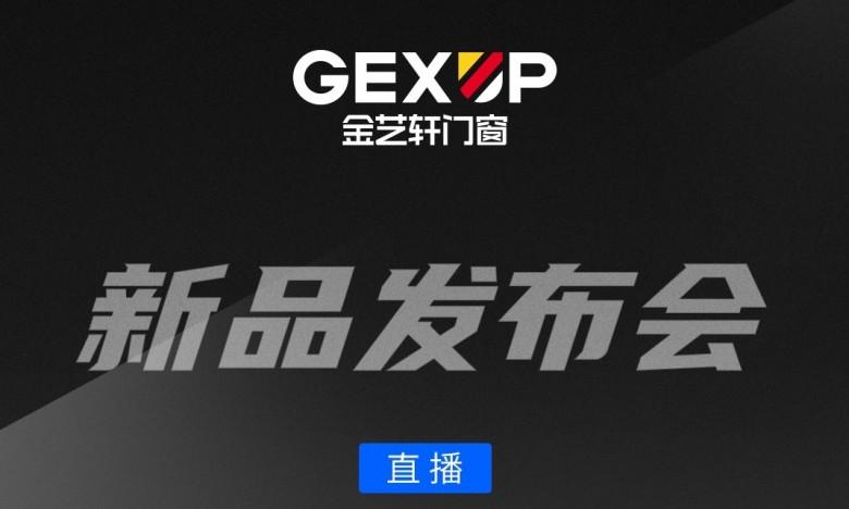 金艺轩门窗成功举办线上直播新品发布会