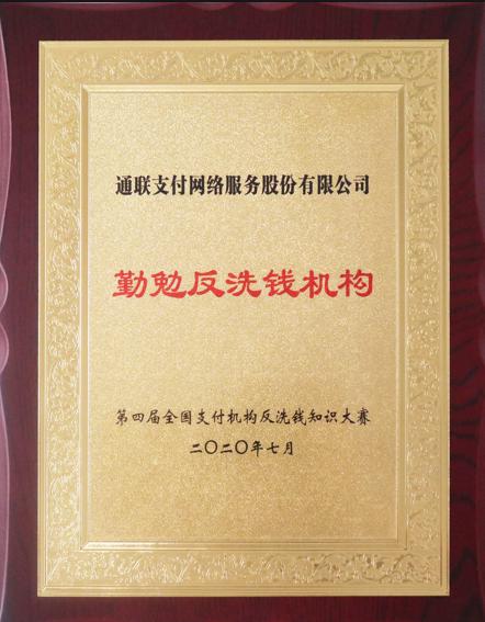 """安全为本,合规前行:通联支付获""""勤勉反洗钱机构""""奖"""
