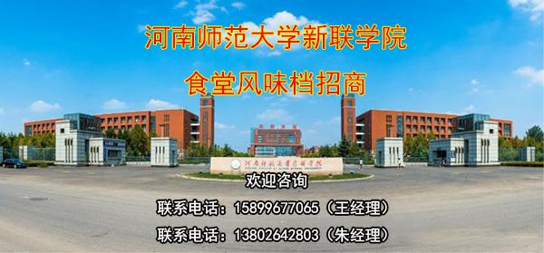 河南师范大学新联学院食堂风味