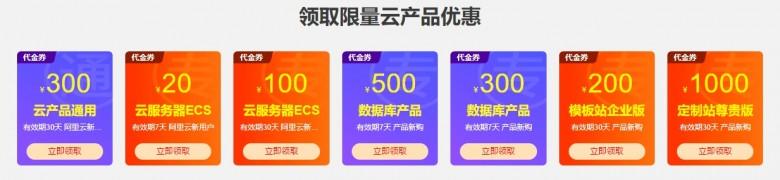 8月最新阿里云服务器优惠活动,全场1折秒杀,一年价格只需96元