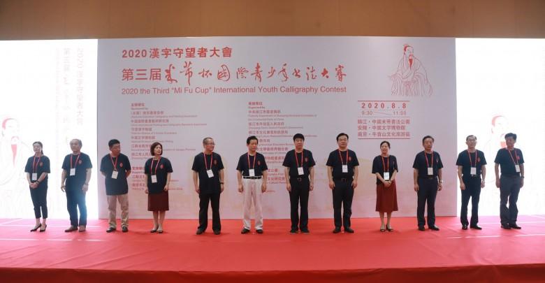 """第三届""""米芾杯""""国际青少年书法大赛决赛在镇江、安阳、南京三地同时举办"""