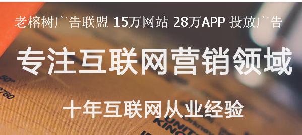 老榕树网盟10.3.png
