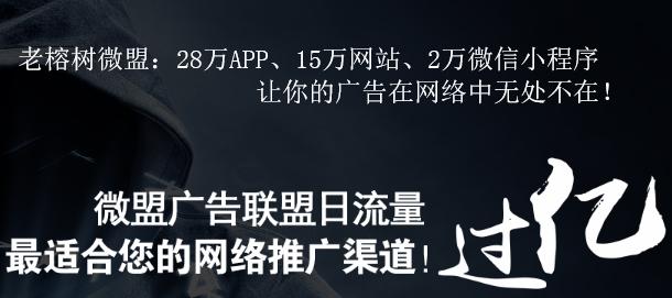 老榕树网盟17.3.png