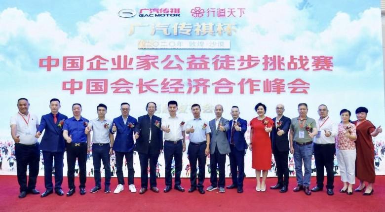 """""""廣汽傳祺""""杯中國企業家沙漠徒步挑戰賽10月將在敦煌舉行"""