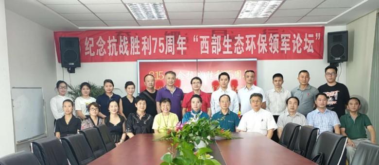 纪念抗战胜利75周年西部生态环保领军论坛在渝启动