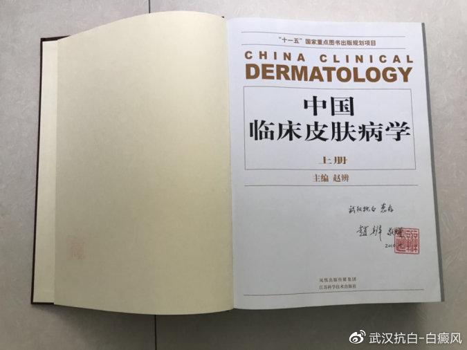赵辨教授赠与武汉抗白原版签名图书《临床皮肤病学》