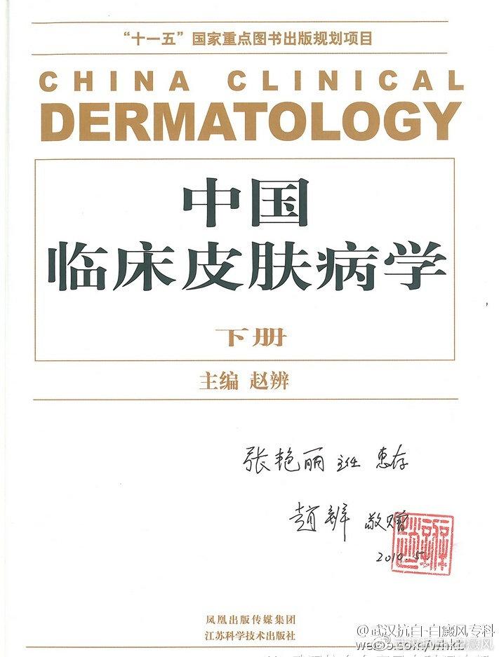 赵辨教授赠与武汉抗白张主任原版签名图书《临床皮肤病学》