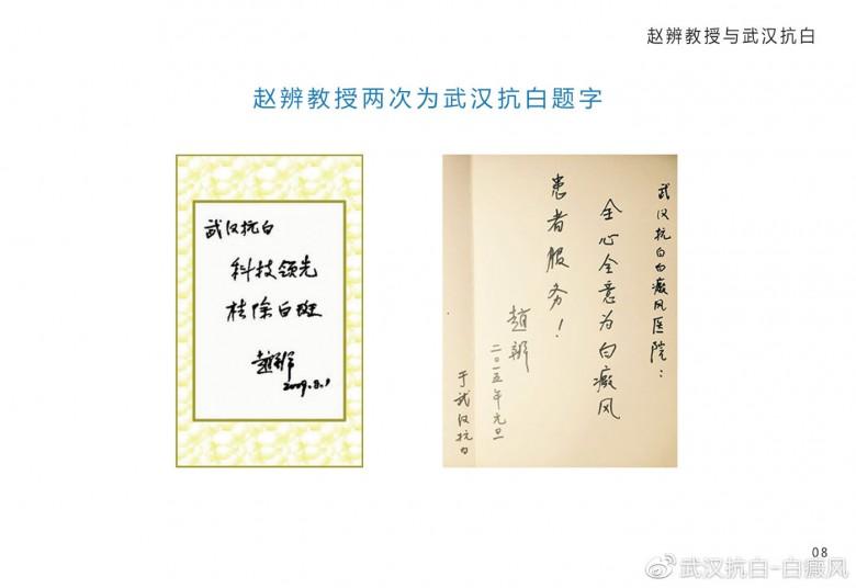 2009年,2010年 赵辨教授为武汉抗白白癜风医院题词