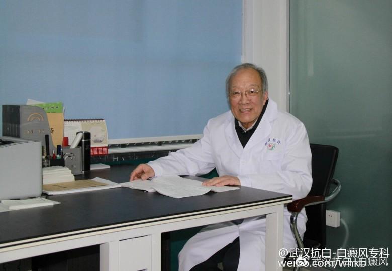 2015赵辨教授在武汉抗白白癜风医院亲诊