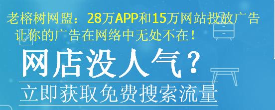 老榕树网盟25.3.png