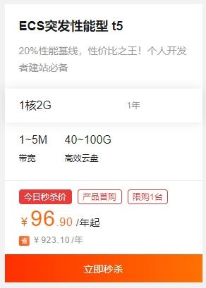 个人博客如何主机推荐,阿里云高性能网站应用web云服务器只要96元/年