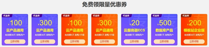 阿里云产品无门槛通用代金券免费领,新购、升级均可用,新老用户均可领取