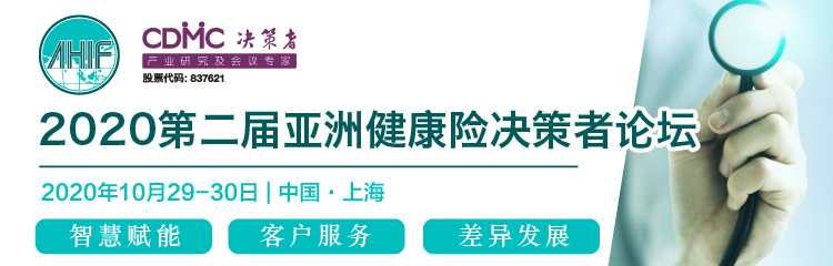 第二届亚洲健康险决策者论坛2020将于10月29-30日在上海召开