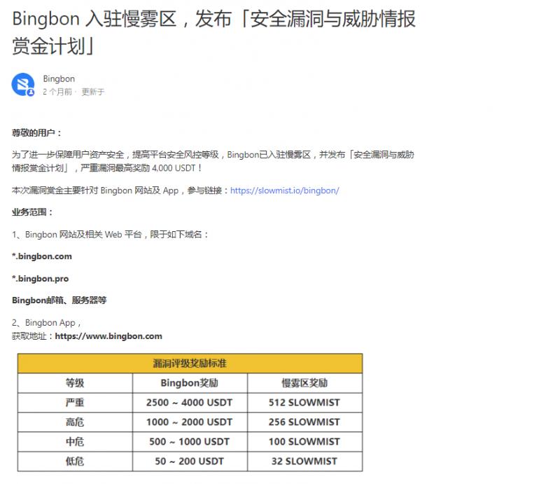 Bingbon为何如此靠谱?稳定发展实属行业黑马