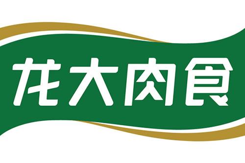 龙大肉食整合全产业链发展优势,打造品牌矩阵,开辟增长新蓝海