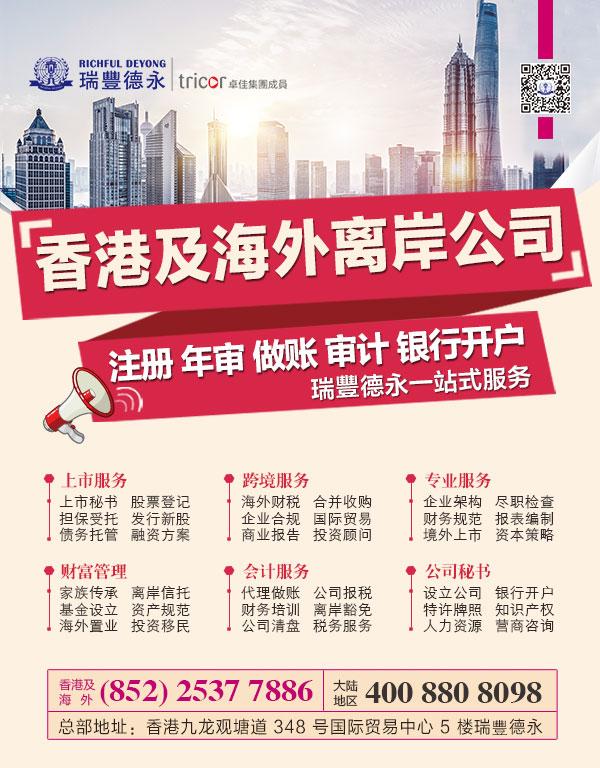 注册香港公司有什么优势?经营香港公司有什么难点?