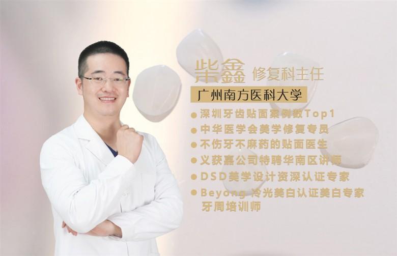 一位不伤牙、不麻药的贴面医生——慈恩齿科柴鑫医生