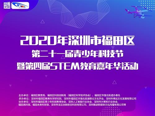 """2020福田区第二十一届青少年科技节暨第四届STEM教育嘉年华""""活动圆满成功"""