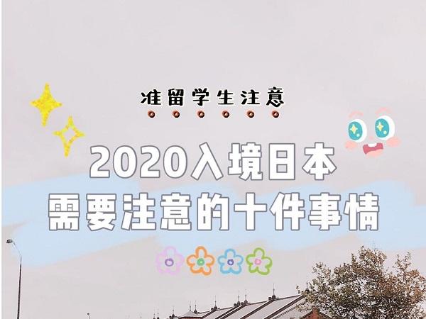 准留学生注意|2020入境日本之行前10件事