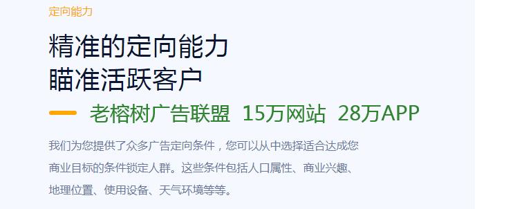 老榕树网盟27.6.png