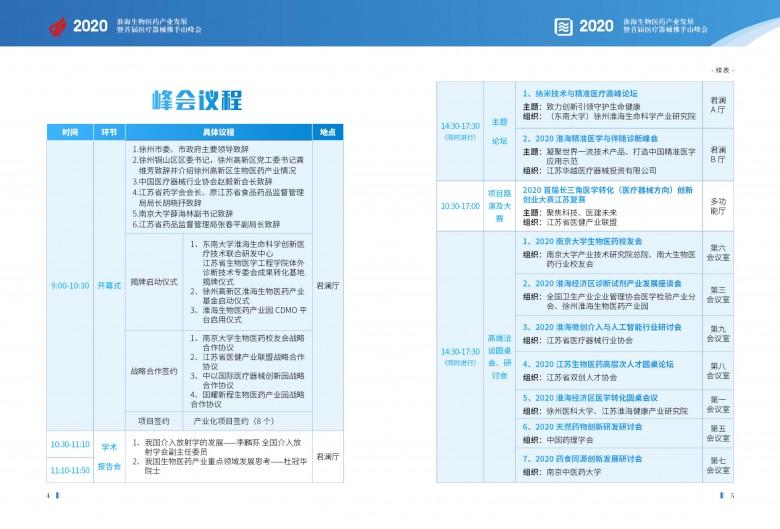 会议手册_03.jpg