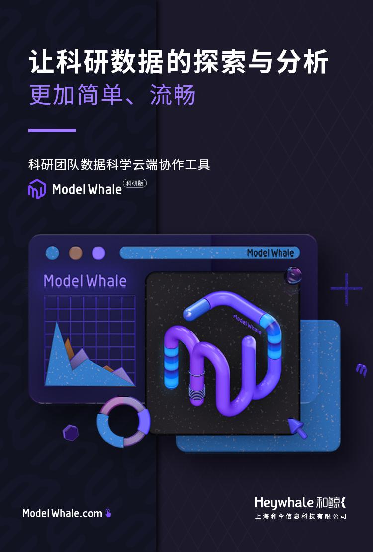 ModelWhale科研版:让科研数据的探索与分析更简单