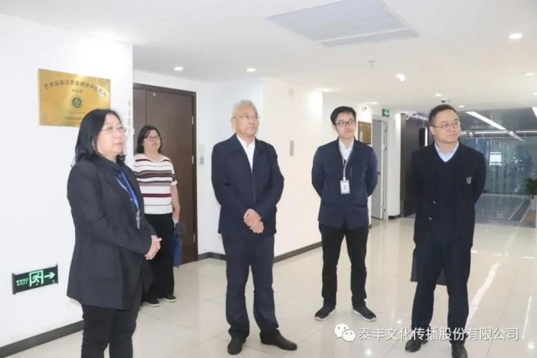 南京财经大学副校长张为付教授莅临泰丰文化总部考察调研