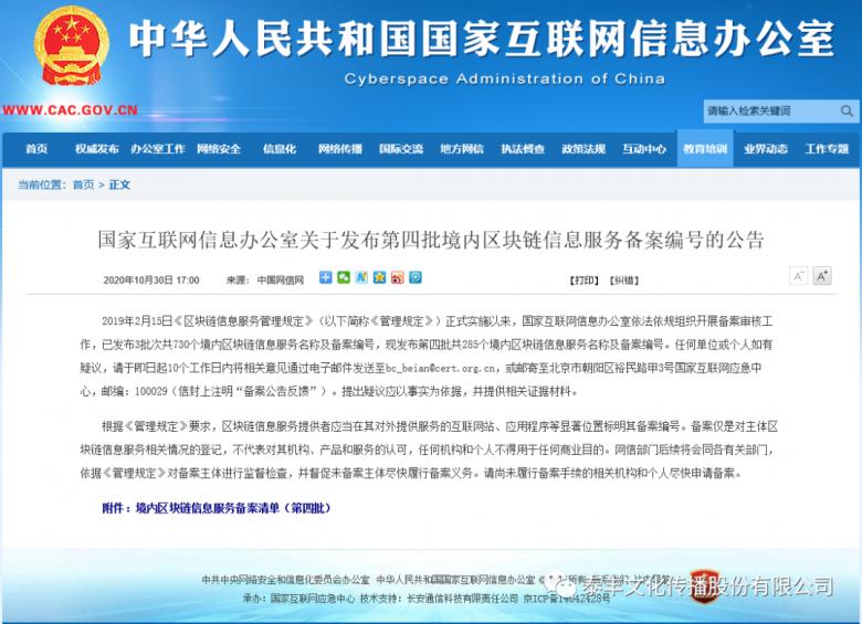 《泰丰文化区块链系统获国家备案认证》