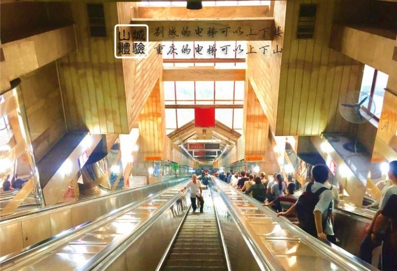 山城体验 重庆皇冠大扶梯1.jpg