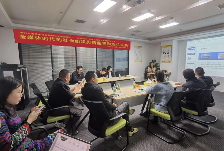 全媒体时代的社会组织舆情监管和危机公关培训在昌召开